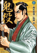 鬼役 8 (SPコミックス)(SPコミックス)
