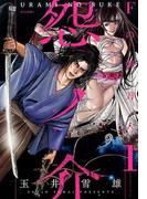 怨ノ介 1 Fの佩刀人 (SP COMICS)(SPコミックス)
