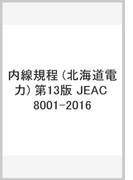 内線規程 (北海道電力) 第13版 JEAC 8001-2016