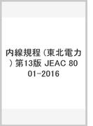 内線規程 (東北電力) 第13版 JEAC 8001-2016