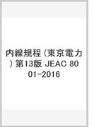 内線規程 (東京電力) 第13版 JEAC 8001-2016