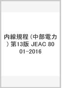 内線規程 (中部電力) 第13版 JEAC 8001-2016