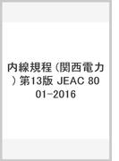 内線規程 (関西電力) 第13版 JEAC 8001-2016