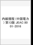 内線規程 (中国電力) 第13版 JEAC 8001-2016