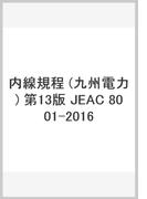 内線規程 (九州電力) 第13版 JEAC 8001-2016