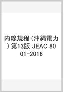 内線規程 (沖縄電力) 第13版 JEAC 8001-2016