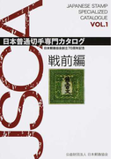 日本普通切手専門カタログ 日本郵趣協会創立70周年記念 VOL.1 戦前編