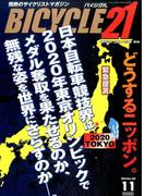 BICYCLE21 2016年 11月号 [雑誌]