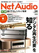 Net Audio (ネットオーディオ) 2016年 12月号 [雑誌]