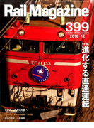 Rail Magazine (レイルマガジン) 2016年 12月号 [雑誌]