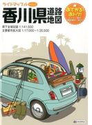 香川県道路地図 1:17000-1:141500 (ライトマップルmini)