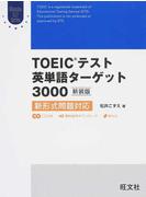 TOEICテスト英単語ターゲット3000 新形式問題対応 新装版