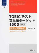 TOEICテスト英単語ターゲット1500 新形式問題対応 新装版