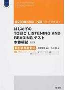 はじめてのTOEIC LISTENING AND READINGテスト本番模試 新形式問題対応 改訂版