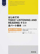 はじめてのTOEIC LISTENING AND READINGテスト全パート教本 新形式問題対応 3訂版