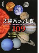 太陽系のふしぎ109 プラネタリウム解説員が答える身近な宇宙のなぜ