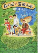 森の石と空飛ぶ船 (偕成社ワンダーランド)(偕成社ワンダーランド)