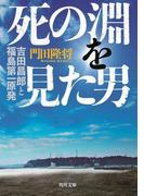 死の淵を見た男 吉田昌郎と福島第一原発 (角川文庫)(角川文庫)