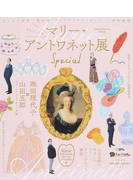 まるごと一冊マリー・アントワネット展Special
