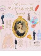 まるごと一冊マリー・アントワネット展Special (エンターブレインムック)(エンターブレインムック)