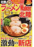 ラーメンWalker北陸 2017 (ウォーカームック)(ウォーカームック)