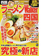 ラーメンWalker四国 2017 (ウォーカームック)(ウォーカームック)