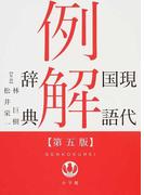現代国語例解辞典 第5版
