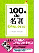 「100分de名著」名作セレクション