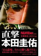 直撃本田圭佑 (Sports Graphic Number Books)