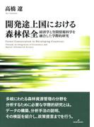 開発途上国における森林保全 経済学と空間情報科学を融合した学際的研究