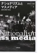 ナショナリズムとマスメディア 連帯と排除の相克