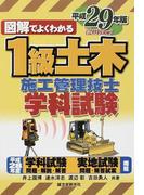 図解でよくわかる1級土木施工管理技士学科試験 平成29年版