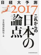 日経大予測 2017 これからの日本の論点