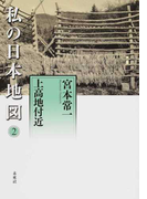 私の日本地図 2 上高地付近 (宮本常一著作集別集)