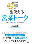 一生使える「営業トーク」 個人営業・法人営業の両方でNo.1