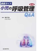徹底ガイド小児の呼吸管理Q&A 第3版