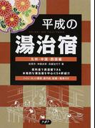 平成の湯治宿 九州・中国・四国編