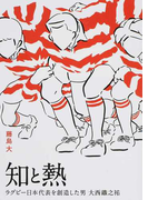 知と熱 ラグビー日本代表を創造した男・大西鐵之祐 (鉄筆文庫)