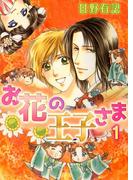 【全1-2セット】お花の王子さま(コミックラブベリー)