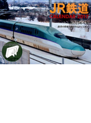 JR鉄道CALENDER 365日めくり 2017