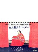 有元利夫カレンダー 2017