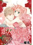 恋人契約のすすめ(ジュールコミックス)