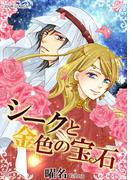 シークと金色の宝石(ジュールコミックス)