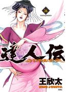 達人伝 ~9万里を風に乗り~ 14(アクションコミックス)