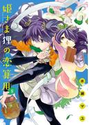 姫さま狸の恋算用 8(アクションコミックス)