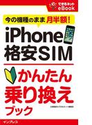 【期間限定ポイント50倍】iPhone 格安SIMかんたん乗り換えブック 今の機種のまま月半額!