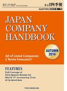 Japan Company Handbook 2016 Autumn (英文会社四季報2016Autumn号)