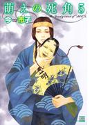 萌えの死角 5(花恋(秋水社ORIGINAL))
