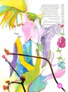 藤田貴美作品集 (3) 電気(幻冬舎コミックス漫画文庫)