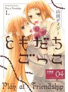 ともだちごっこ 【分冊版】 FLEUR.04(バーズコミックス スピカコレクション)